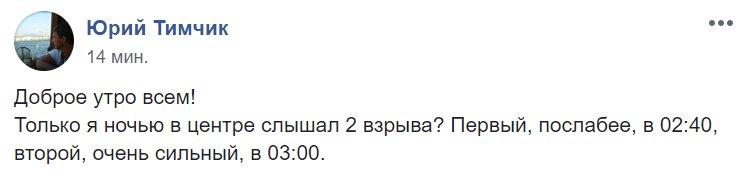 Ночью в Луганске прогремел взрыв, — соцсети