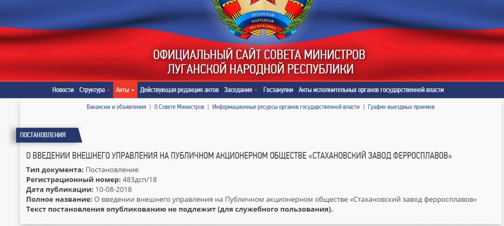 «ЛНР» ввела «внешнее управление» на Стахановском заводе ферросплавов