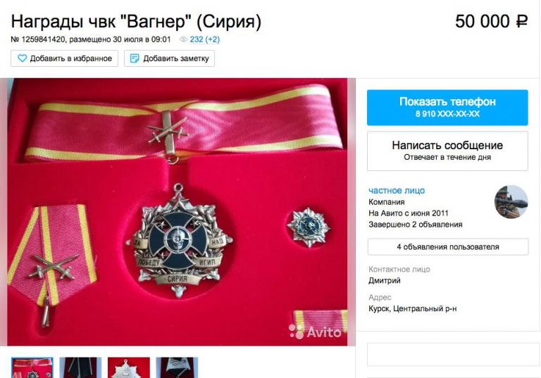 На Avito продавали награду ЧВК «Вагнера»