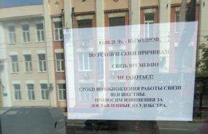 В Донецке перестала работать сеть «Интертелекома»