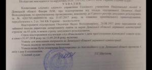 Главу департамента образования Донецкой ОГА заподозрили в злоупотреблении властью