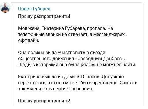 В Донецке сорван съезд движения Губарева (Обновлено)