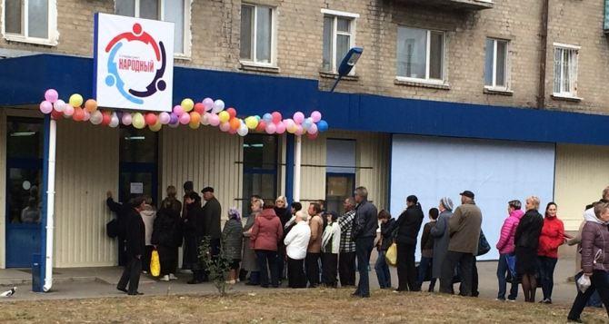 В «ЛНР» дали заем «Народным» супермаркетам