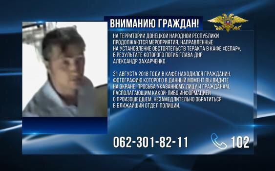 «ДНР» показала, кого разыскивает в связи с убийством Захарченко