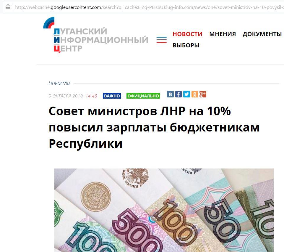 Гибридное признание Кремля. Кто финансирует «Л/ДНР»?
