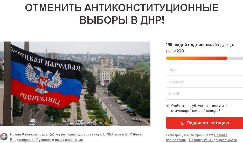 Манекин призывает не признавать «выборы» в «ДНР». Зарегистрирована петиция