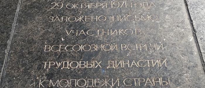 В Донецке не смогли прочитать послание из прошлого. «Капсула времени» исчезла