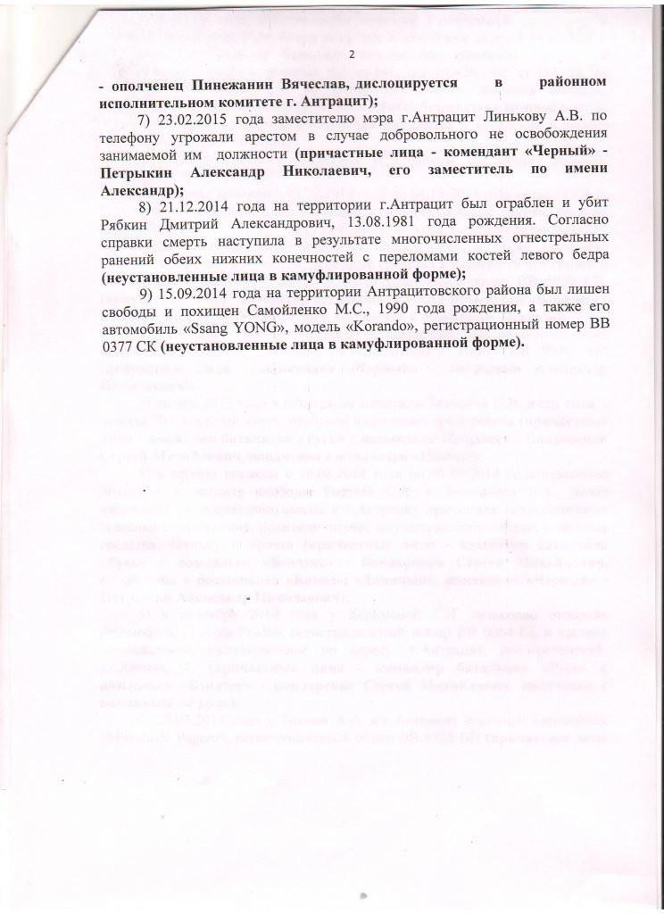 Похищения и грабежи – как «казаки» на Луганщине власть делили