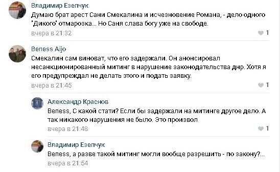 В Донецке арестованы Смекалин и Манекин. Оба критиковали Пушилина