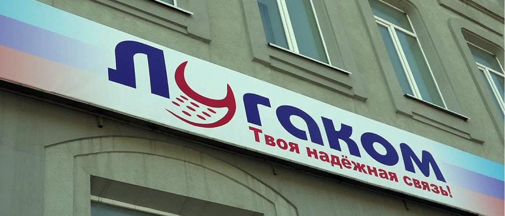 Пополнение счета за «голос»: в «ЛНР» мобильный оператор заманивает на избирательные участки