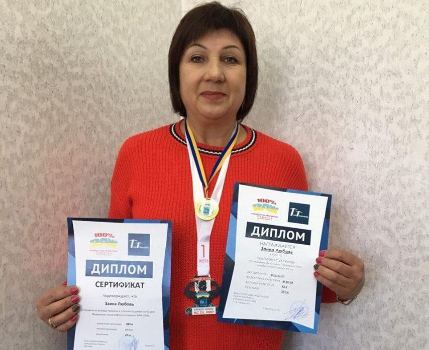 Сотрудница Старательского центра занятости – рекордсмен Украины по пауэрлифтингу