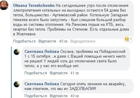 Как Луганск переживает отключение света