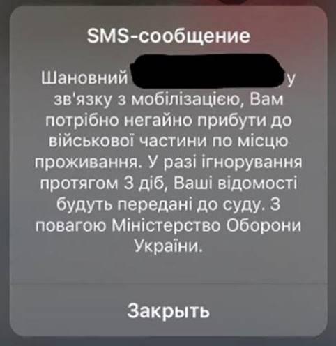 Украинцам начали приходить фейковые СМС о мобилизации