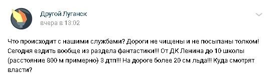Жители оккупированного Луганска жалуются на гололед (Фото)