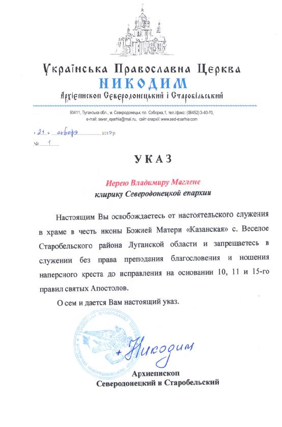 Иерея Владимира, который первым на Луганщине перешел в ПЦУ, освободили от служения в храме