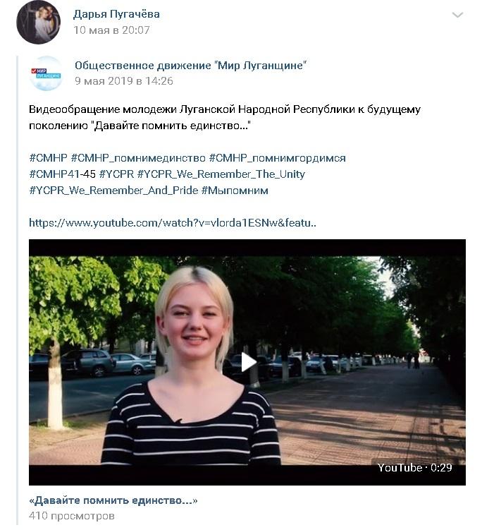 В «ЛДНР» открещиваются от флешмоба в поддержку Зеленского