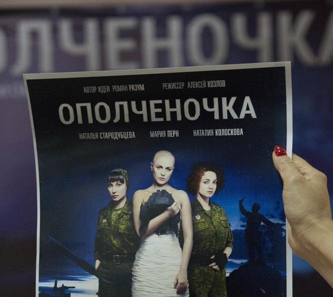 В Луганске все-таки показали «Ополченочку»