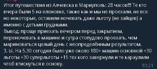 В очередях на КПВВ на Донбассе застряли автомобили