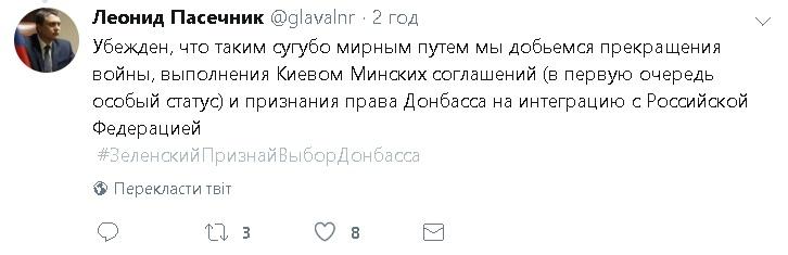 Пасечник и Пушилин просятся в Украину