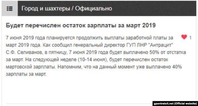 Кто получает деньги за уголь неподконтрольного Донбасса?