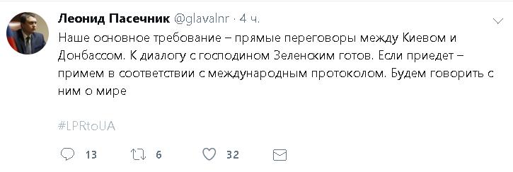 Пасечник позвал Зеленского в Луганск на переговоры