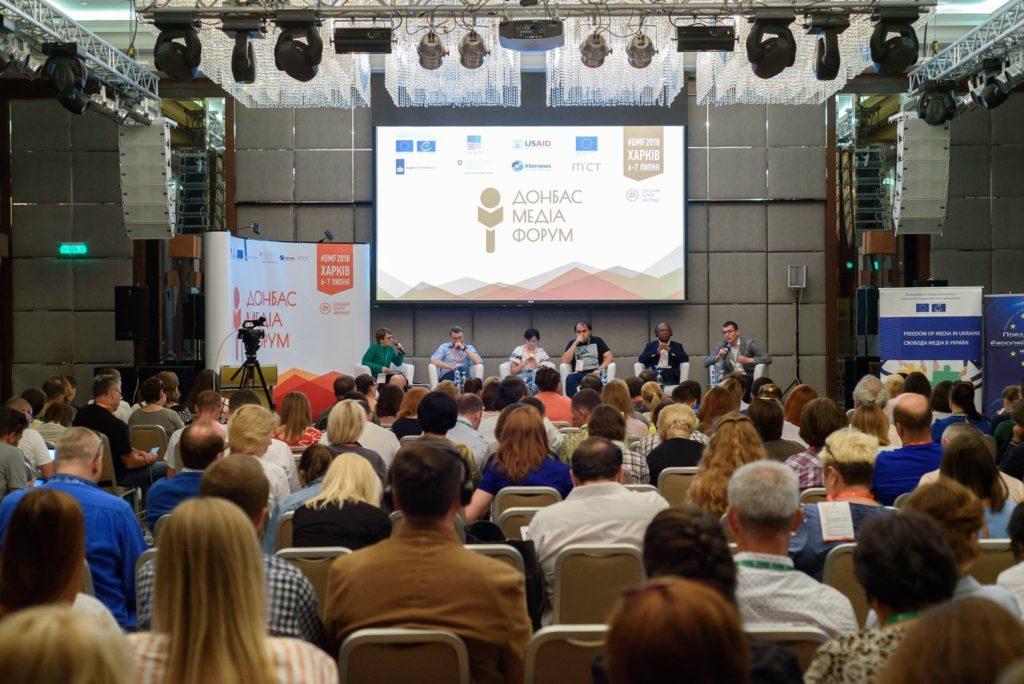 «Донбасс Медиа Форум 2019» пройдет 5-6 сентября в Харькове