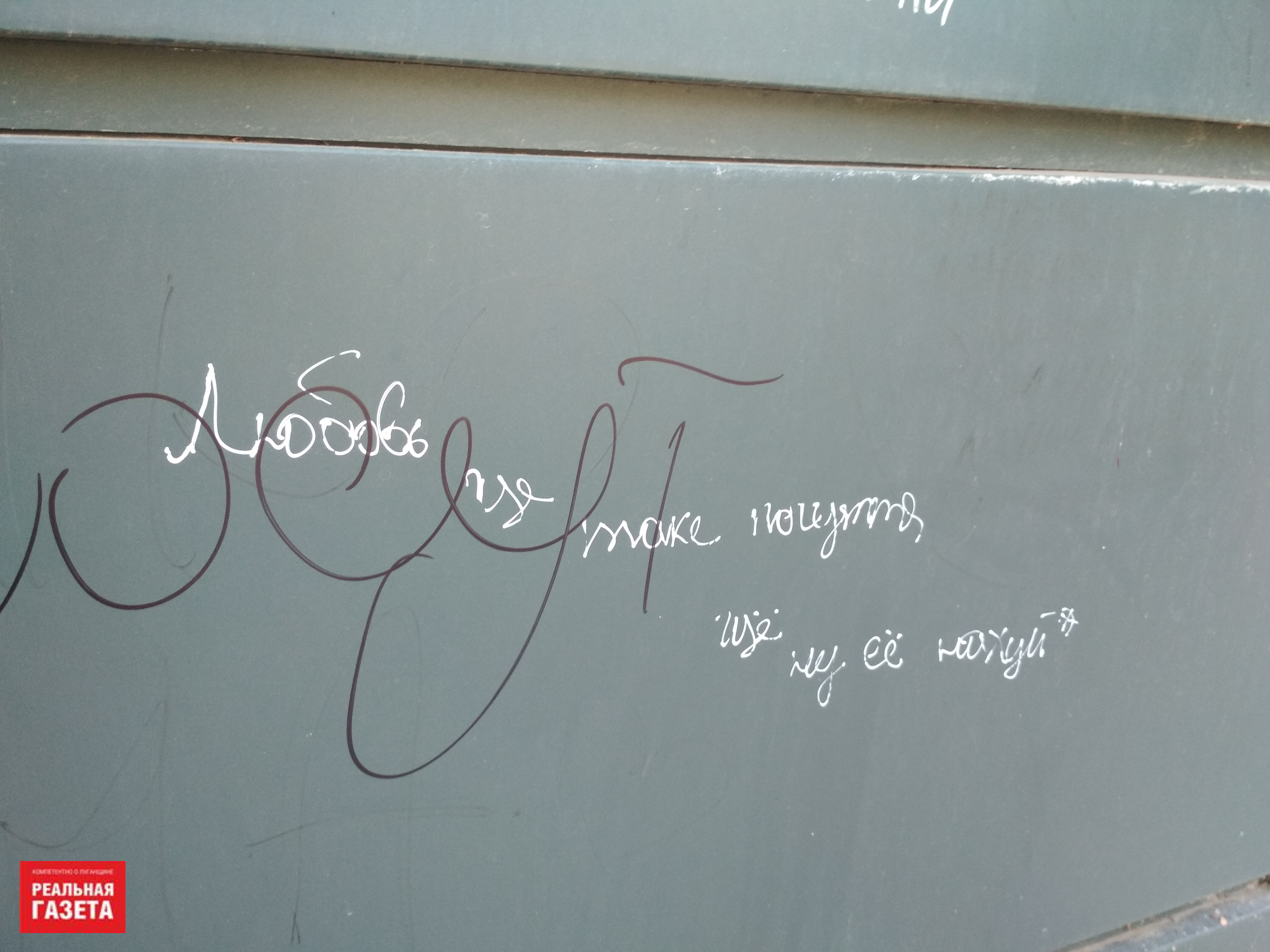 Любовь и мир: о чем пишут на стенах в Луганске (ФОТОРЕПОРТАЖ)