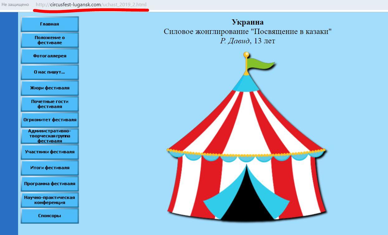 «Мы люди искусства, нам бы поработать», — украинский участник фестиваля в Луганске