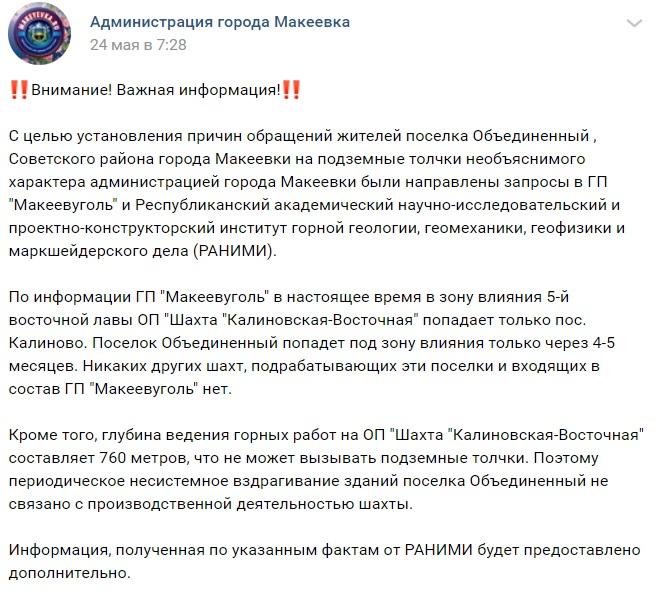 «ДНР» не дает своим СМИ освещать проблему с разрушением домов в Макеевке