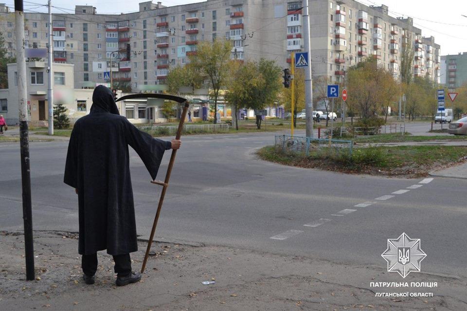 В Северодонецке «смерть» с косой предупреждала водителей и пешеходов