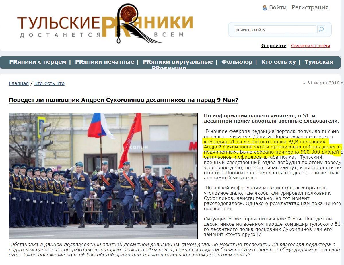 Участие российских военных в войне на Донбассе: новые доказательства