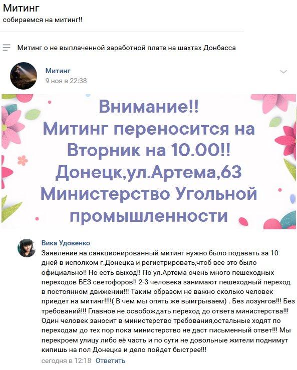 В Донецке жены шахтеров готовили протест, но пока только обратились к «министру угля»