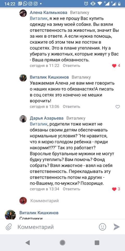 Луганчане просят спасти диких животных, которые сидят в клетках у «Ночных волков»