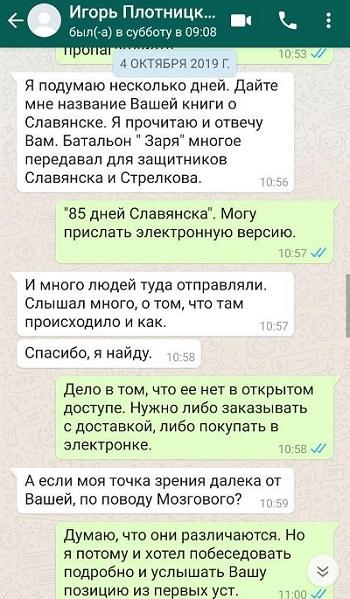 Российский блогер пообщался с экс-главой «ЛНР» Плотницким