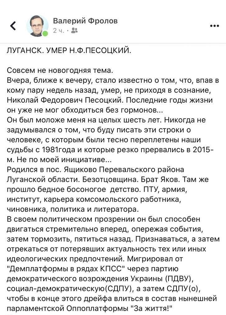 Умер луганчанин Николай Песоцкий