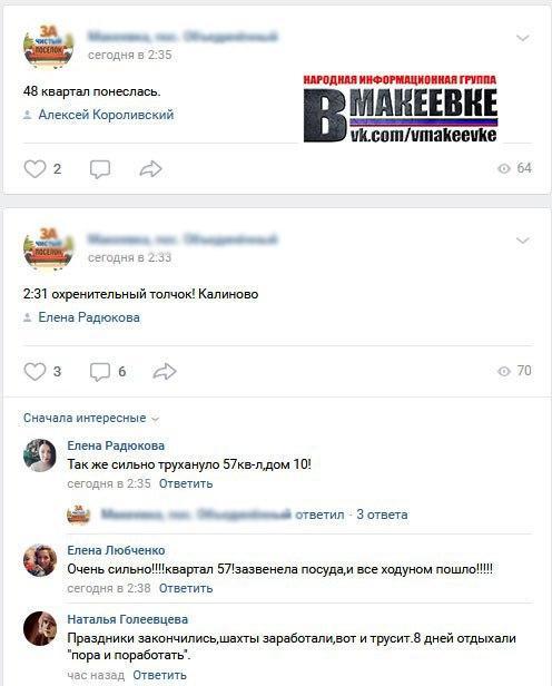 После праздников в Макеевке продолжились подземные толчки