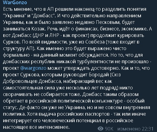 Сурков и Казак разделят полномочия по Украине, — Ходаковский