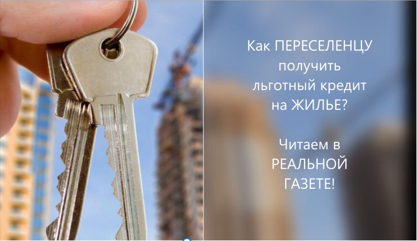 Кредитное жилье для переселенцев. Лайфхаки от «везунчиков»