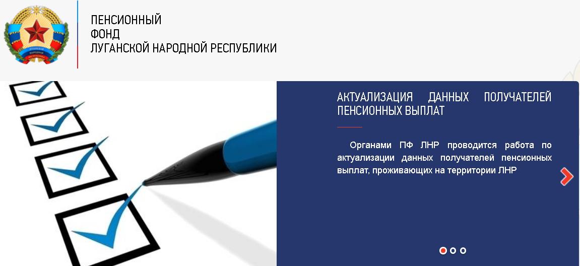 «ЛНР» считает пенсионеров: группировка затеяла «актуализацию данных»