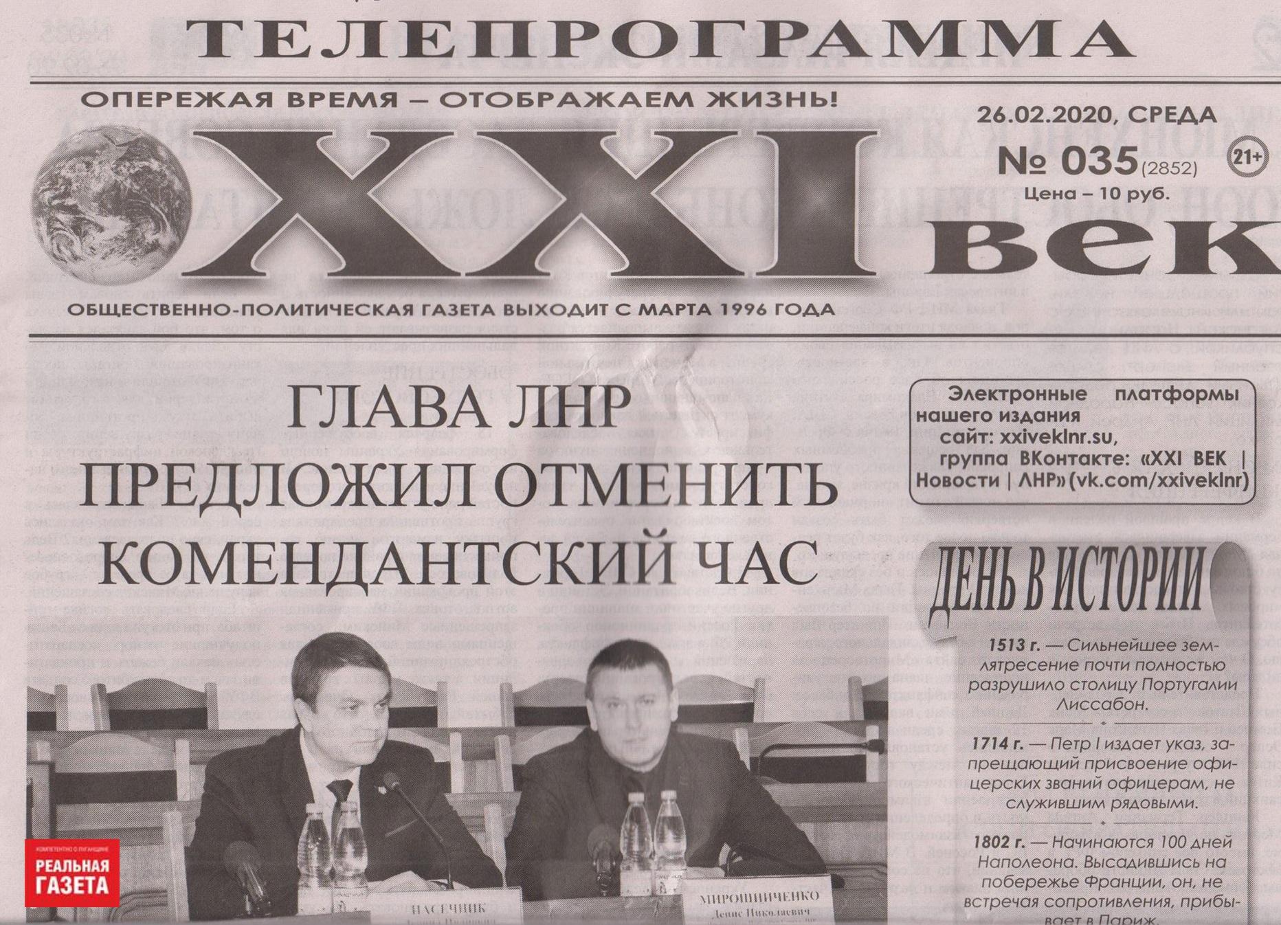 Удаленное с сайта интервью с Пасечником вышло в газете «XXI век»