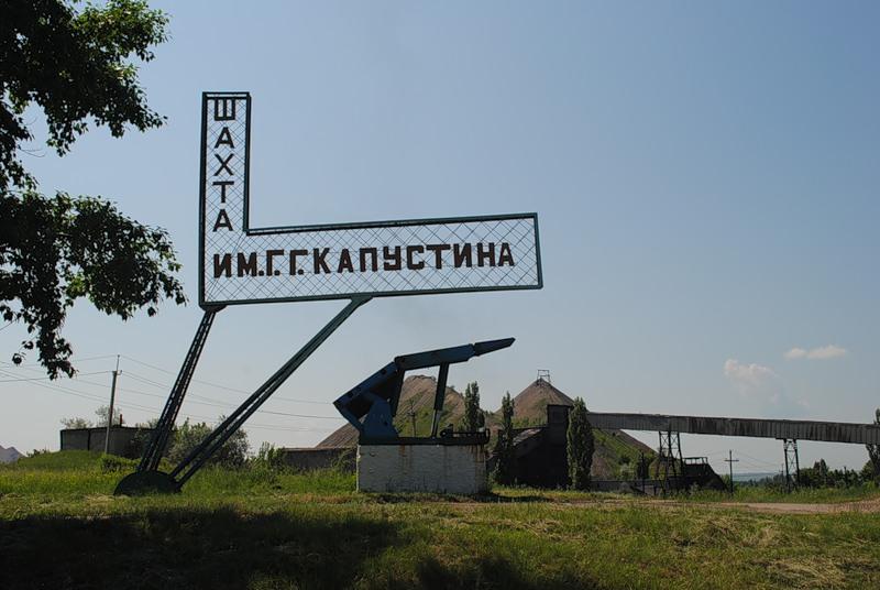 На шахте под Лисичанском произошел несчастный случай