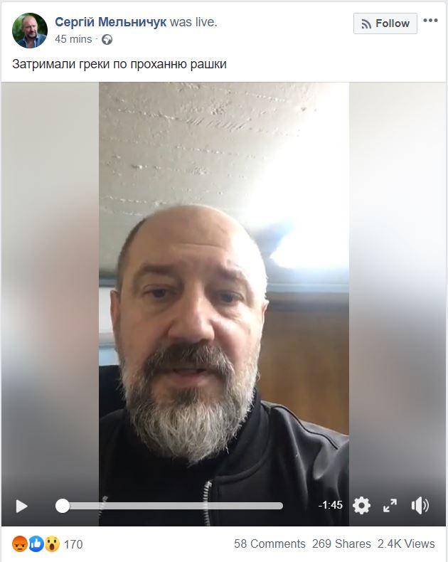 Бывшего комбата «Айдара» задержали в Европе по требованию России