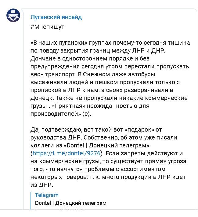 Группировка «ДНР» отгородилась от «ЛНР» карантинной границей, — соцсети