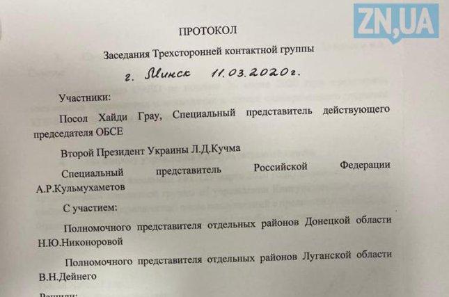 Опубликован документ о создании органа, фиксикрующего субъектность ОРДЛО, — СМИ
