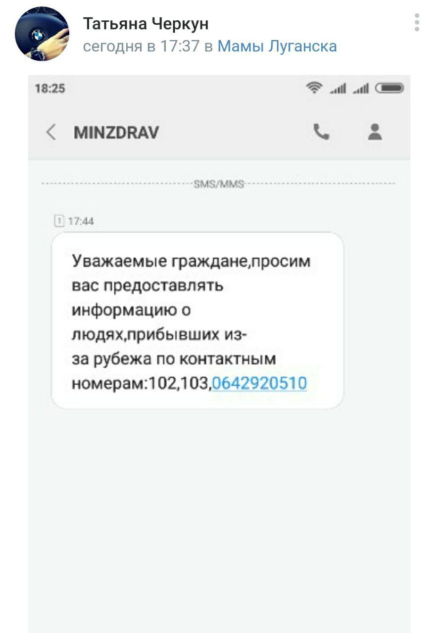 «Минздрав ЛНР» предлагает сообщать о людях, прибывших «из-за рубежа»