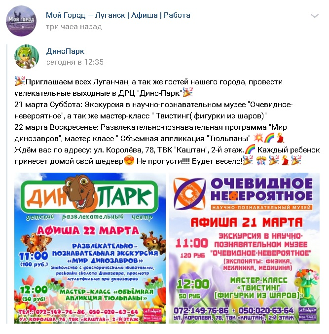 Без карантина, зато с флешмобами: как в «ЛНР» проходит «режим повышенной готовности» из-за коронавируса