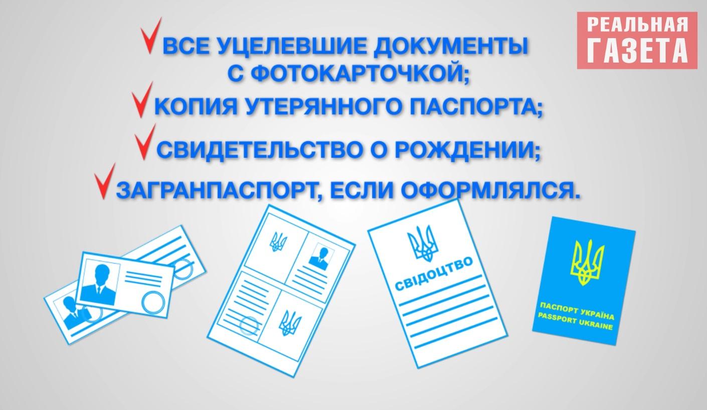 Как восстановить украинский паспорт? ВИДЕОИНСТРУКЦИЯ