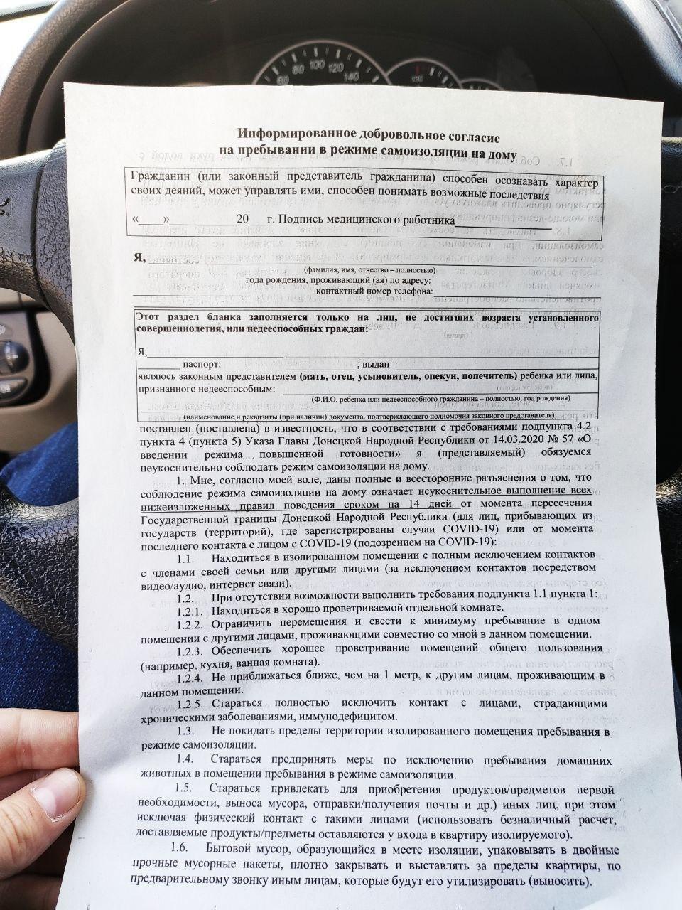 От въезжающих в «ДНР» требуют подписать форму на 14-дневную самоизоляцию (ФОТО)