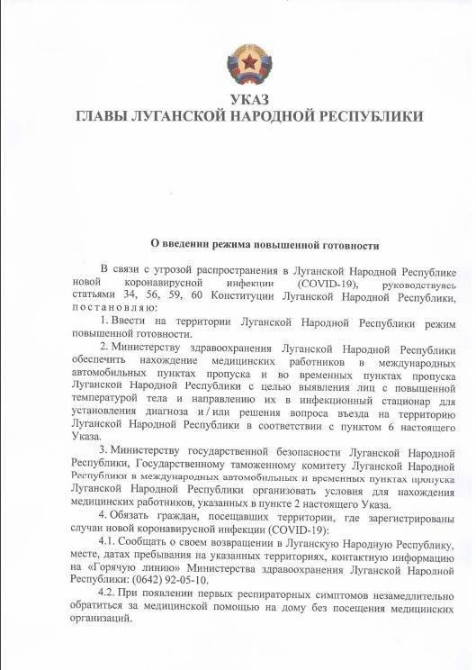Самоизоляция на две недели: «ЛДНР» ввели ограничения из-за коронавируса