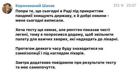 Луганского депутата Шахова, который болеет коронавирусом, выписали из больницы